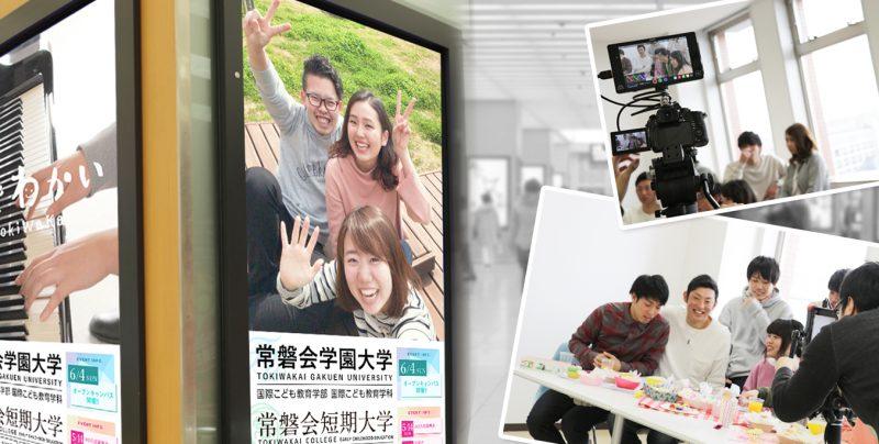 tokiwa_signage
