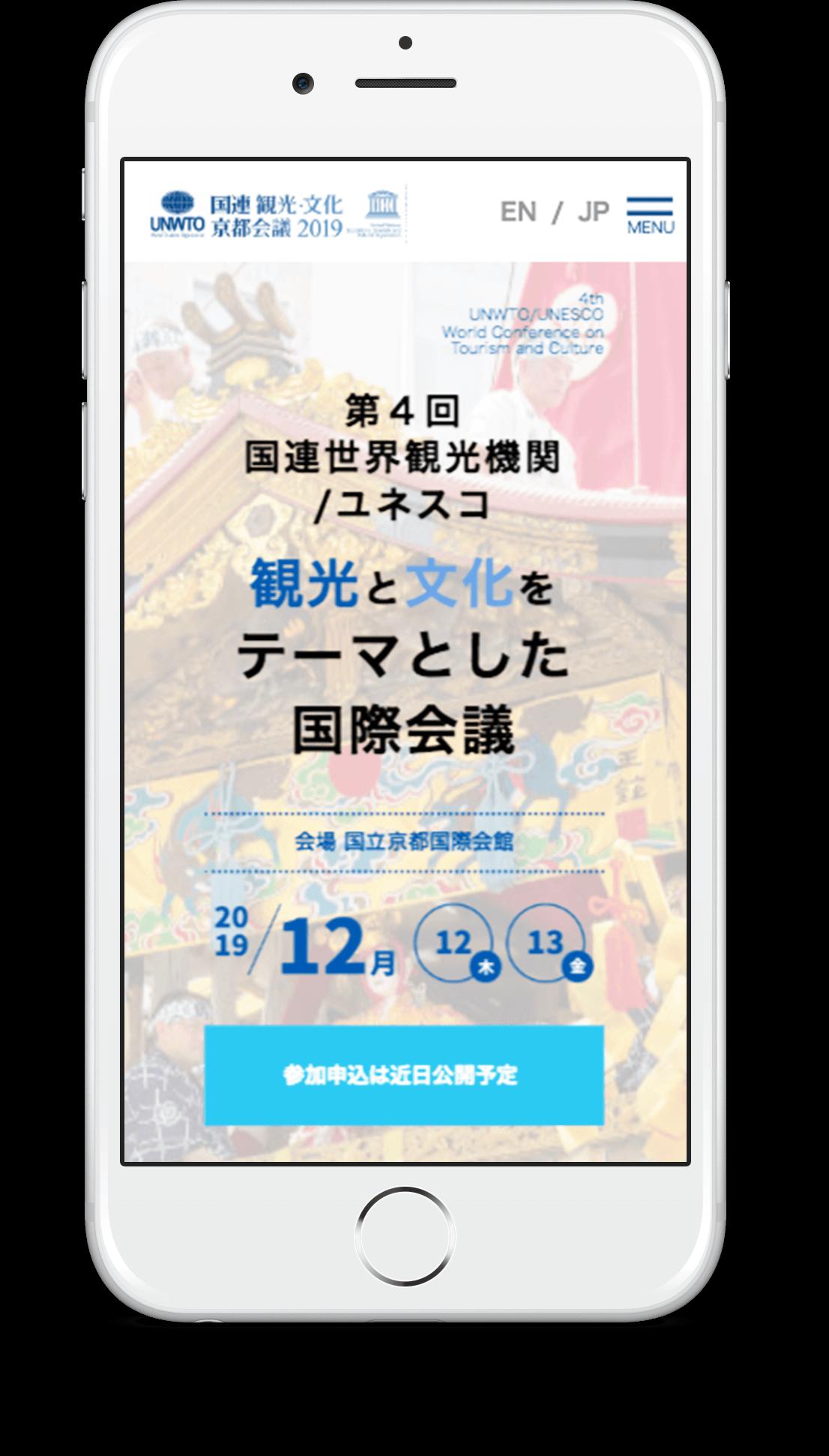 京都会議2019